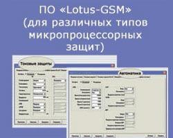 ПО Lotus-GSM для удаленного управления ПСС-10